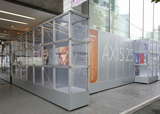 AXIS Inc. / Renovation Work, Temporary Enclosures